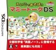 Logo Emulateurs Eigo De Asobou - Mummy Talk Ds